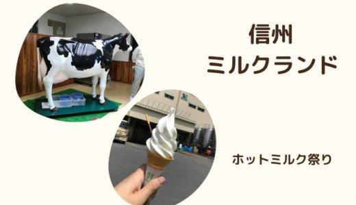 信州ミルクランドイベント ほっとミルク祭りに家族で行こう!