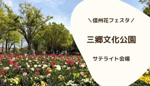 信州花フェスタ サテライト会場~三郷文化公園~