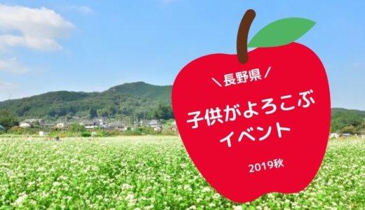 【2019秋】長野県で子供がよろこぶイベントまとめ