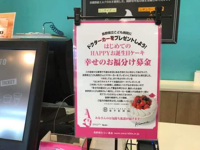 はじめての誕生日ケーキ