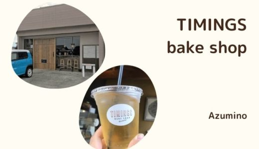 TIMINGS Bake Shop Azumino(タイミングスベイクショップあづみの)|立石信号の気になるガラス張りのおしゃれカフェ