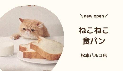【開店】ねこねこ食パンが松本にnew open|本格派食パンのお店